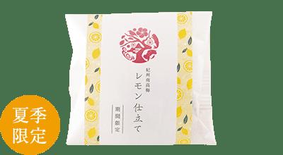 レモン仕立て 1包(個包装)