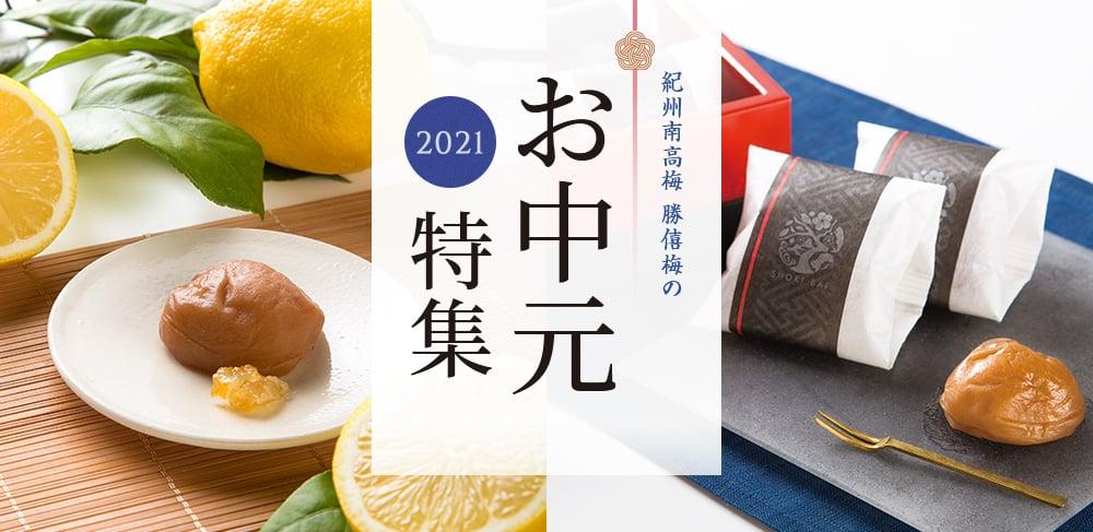 2021年 紀州南高梅勝僖梅のお中元