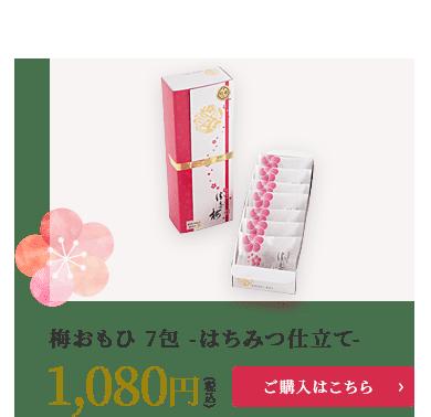 梅おもひ 7包 -はちみつ仕立て- 1,080円
