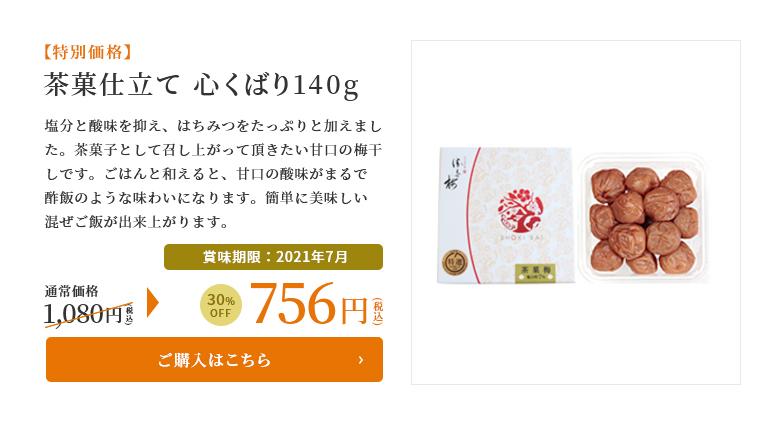 【特別価格】茶菓仕立て 心くばり140g 通常価格1,080円⇒756円(賞味期限:2021年7月)