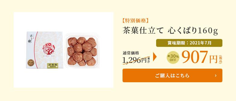 【特別価格】茶菓仕立て 心くばり160g 通常価格1,296円⇒907円(賞味期限:2021年7月)