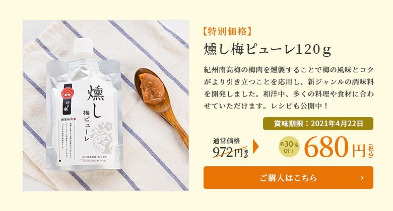 【特別価格】燻し梅ピューレ120g 通常価格972円⇒680円(賞味期限:2021年4月22日)