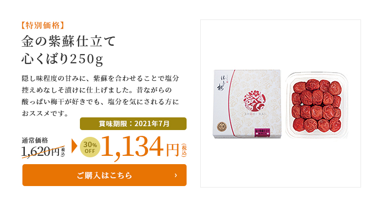 【特別価格】金の紫蘇仕立て 心くばり250g 通常価格1,620円⇒1,134円(賞味期限:2021年7月)