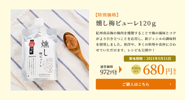 【特別価格】燻し梅ピューレ120g 通常価格972円⇒680円(賞味期限:2021年5月11日)