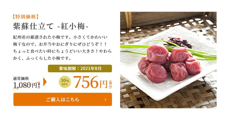【特別価格】紫蘇仕立て -紅小梅- 通常価格1,080円⇒756円(賞味期限:2021年8月)