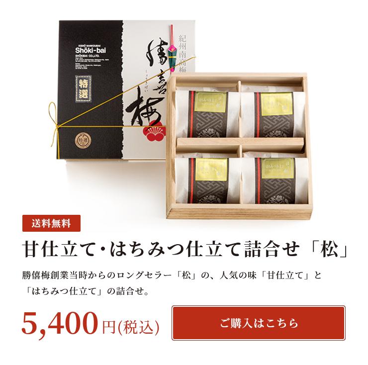 甘仕立て・はちみつ仕立て詰合せ「松」 5,400円
