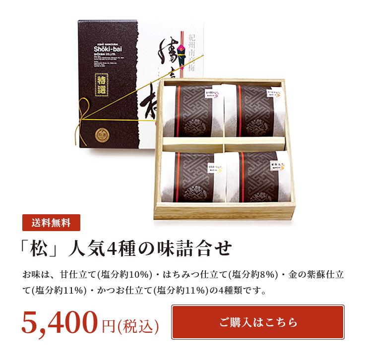 「松」人気4種の味詰合せ5,400円