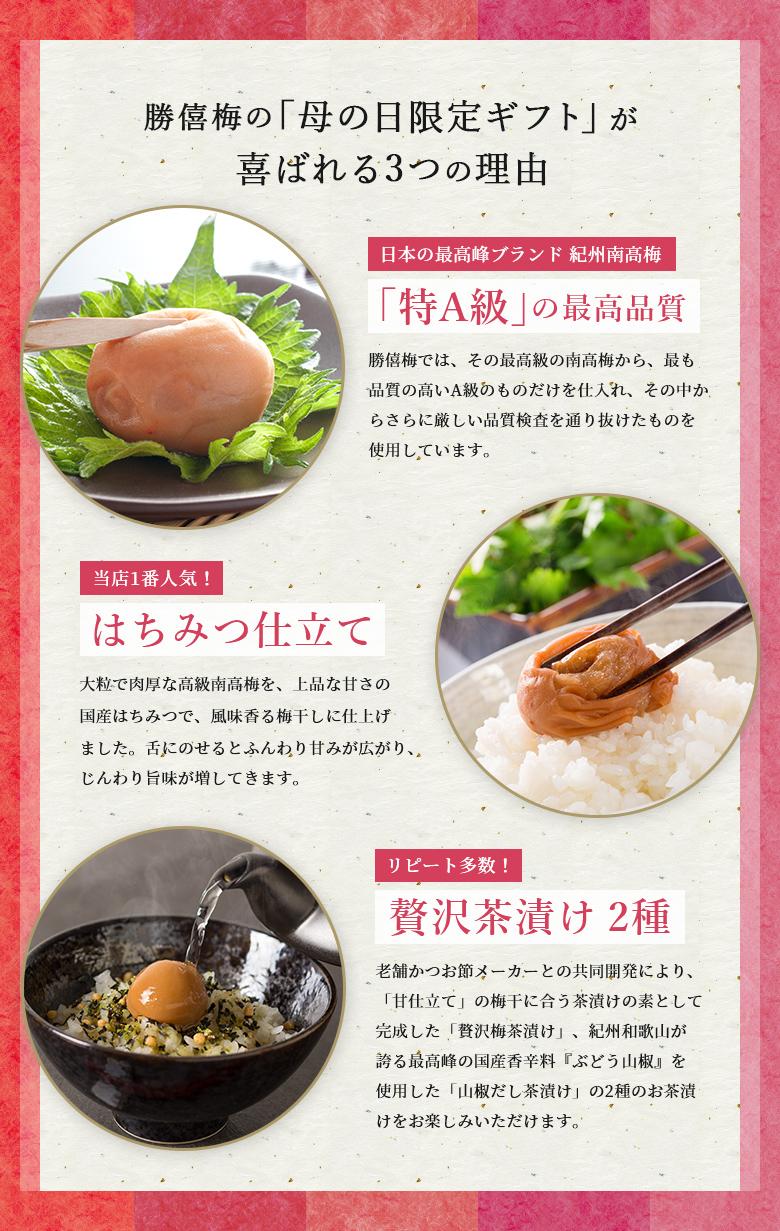 日本最高峰ブランド紀州南高梅『「特A級」の最高品質』 当店一番人気『はちみつ仕立て』 リピート多数『贅沢茶漬け2種』