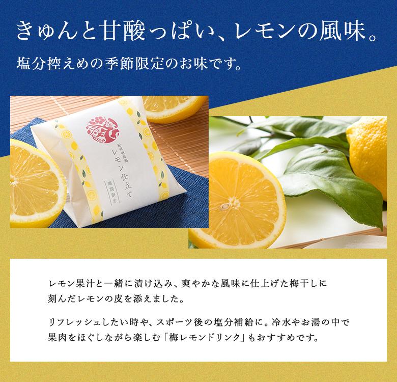 きゅんと甘酸っぱいレモンの風味。塩分控えめの季節限定のお味です。