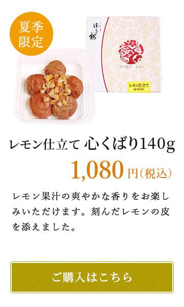 心くばりレモン仕立て 140g
