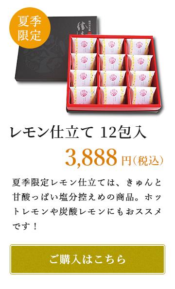 レモン仕立て 12包み