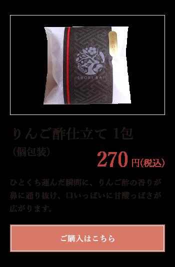 りんご酢仕立て 1包み(個包装) 270円