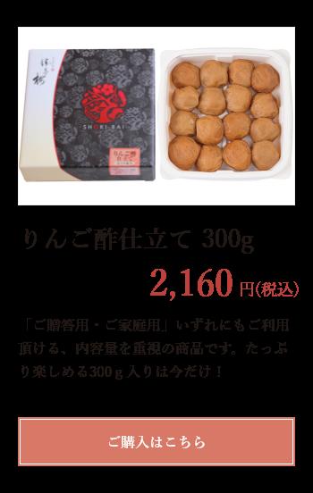 りんご酢仕立て 300g 2160円
