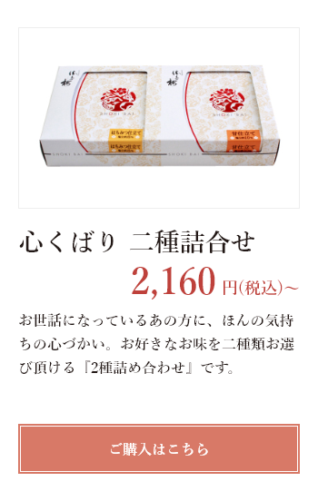 心くばり 二種詰め合わせ 2160円