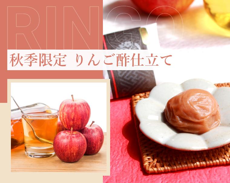 りんご酢仕立て