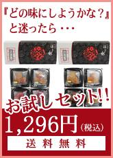 代表的な4種類をお味見頂けます。お味見セット!!1,200円(税込)