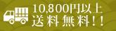 10500円以上送料無料!!