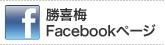 勝喜梅Facebookページ