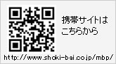 勝喜梅携帯サイトはこちらです
