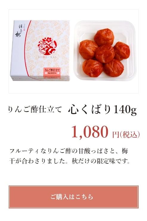 ■秋季限定 心くばり りんご酢仕立て 140g(塩分約6%)