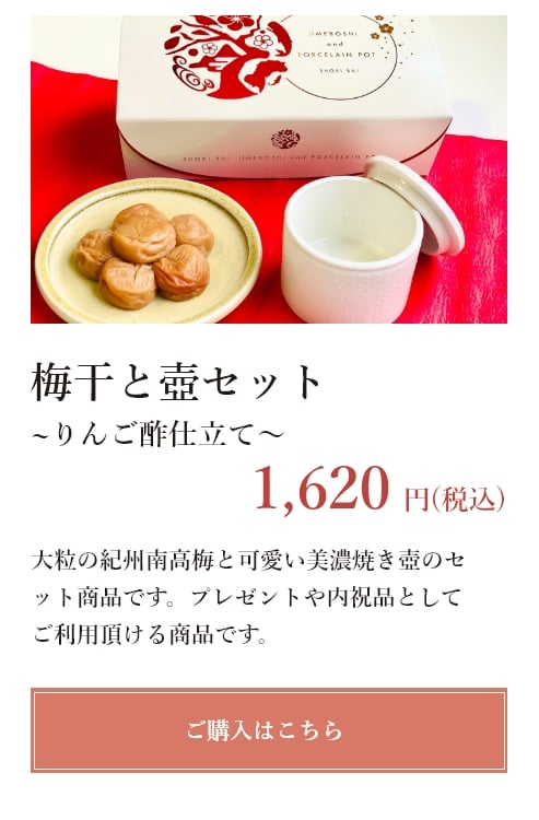 ■秋季限定 梅干と壺セット〜りんご酢仕立て〜(塩分約6%)