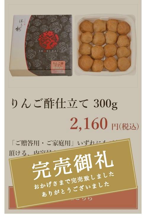 ■秋季限定 りんご酢仕立て 300g(塩分約6%)