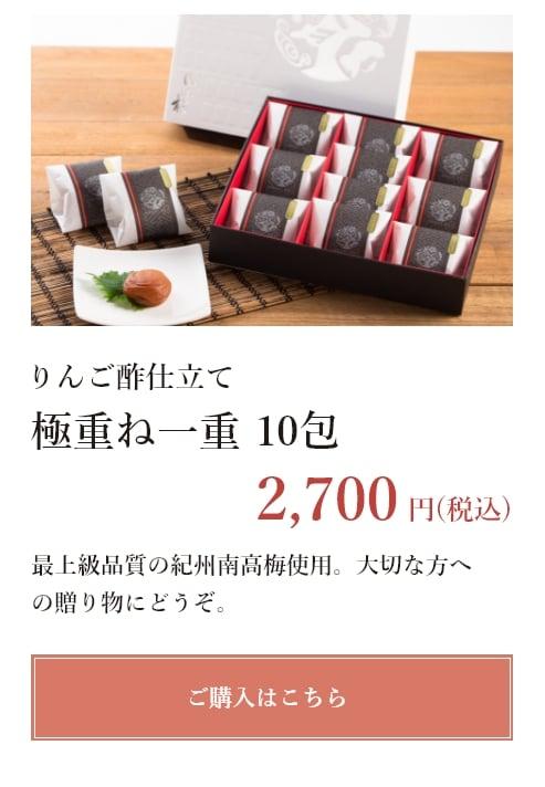 ■秋季限定 極重ね一重  りんご酢仕立て(10包入)