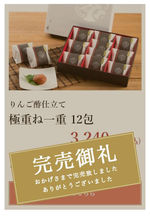 ■秋季限定 極重ね一重  りんご酢仕立て(12包入)