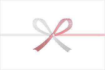 出産内祝い用:紅白蝶結び
