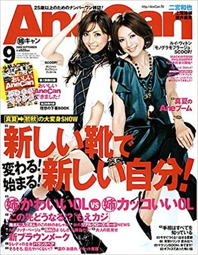 AneCan 2008年9月号