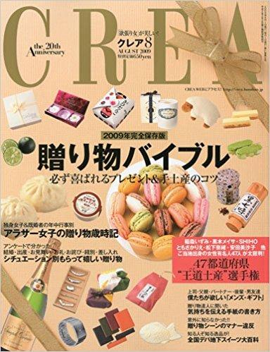 CREA 2009年8月号