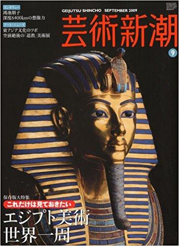 芸術新潮 2009年9月号