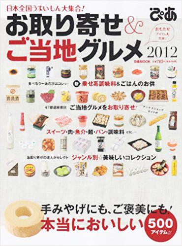 ぴあMOOK 2011年10月発売号