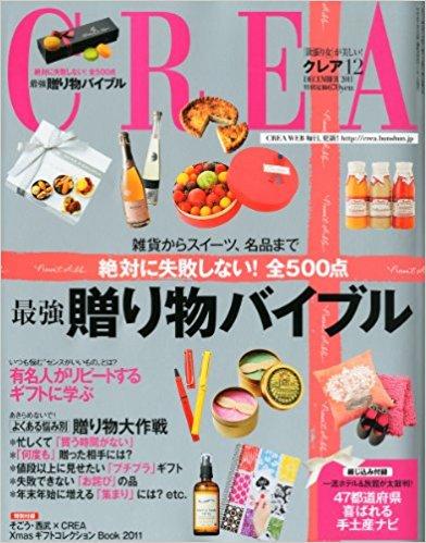 CREA 2011年12月号