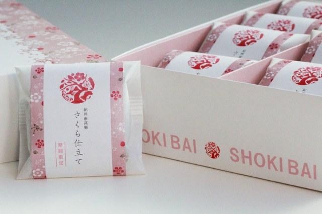 桜8包入イメージ