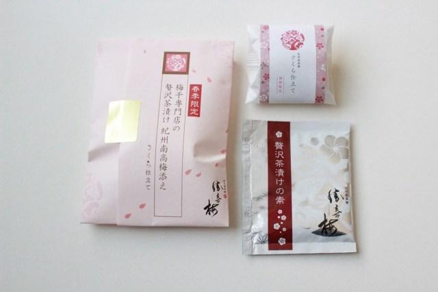 桜茶漬け3
