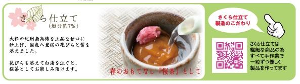 さくら茶_画像
